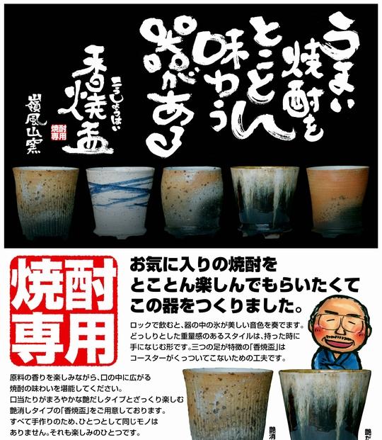 陶器の焼酎グラス【香焼杯】