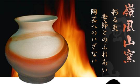 嶺風山窯 彩る炎 季節とのふれあい 陶芸へのいざない